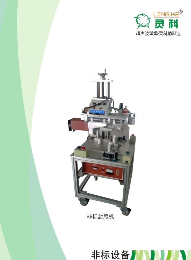 Ultrasonic Cosmetic Tube Tail Sealing Welding Machine of cosmatic, toothpaste, food