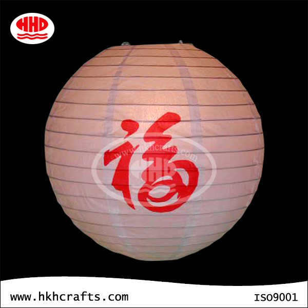 Event&Party Supplies Type High Quality Chinese Word Printing Paper Lanterns