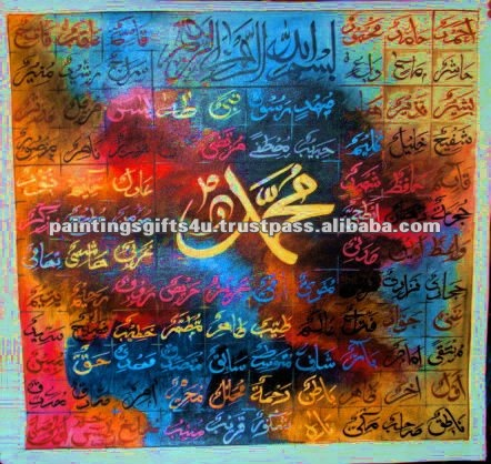 Islamic Painting ( 99 Names of Mohammad., PBUH )