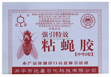 fly & mosquito glue trap/house haing fly trap paper in promotion DH-M2
