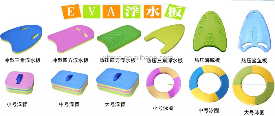 EVA swimming board Swimming Floating kickboard Swimming equipment