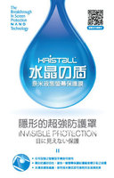 Kristall Crystal shield for smartphone