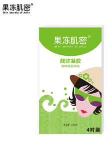 Collagen Remove The Black Eye And Eeliminate Bags Under The Eyes Remove Fine Lines Moisturizing eye mask
