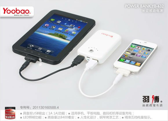 YOOBAO Sunshine Power Bank YB-632 8400mAh
