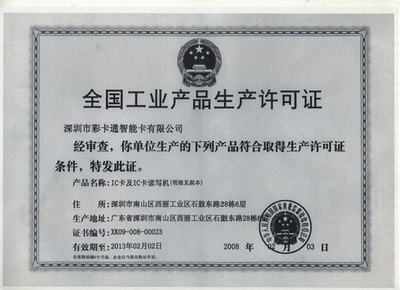 Industrial products production license