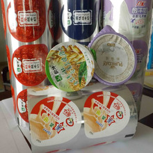 Jumbo rolls Aluminum Foil Lids for Yogurt cup