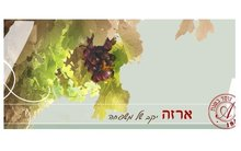 Arza Winery - Israel Wine