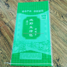 (Vid)Low price agricultural use plastic bopp laminated pp woven cassia seed packing bag with air hole for rice,wheat,feed,grain
