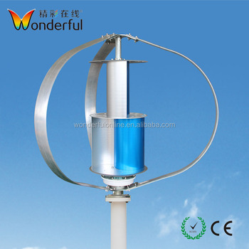 China 24v 300w 400w PMG maglev generator wind power 48v 500w vertical wind turbine for wind solar hybrid street light