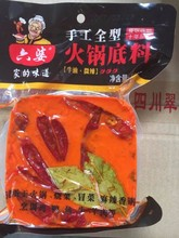 500g Handmade Chinese Hotpot Beef Oil Soup Base Seasoning Spicy Taste