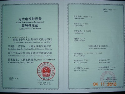 Radio Transmission Equuipment Type Approval Certificate