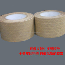 Brown color natural rubber adhesive PE coated kraft sealing tape for wire wrapping