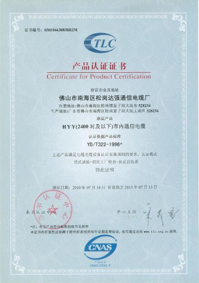 TLC certificate for production certification
