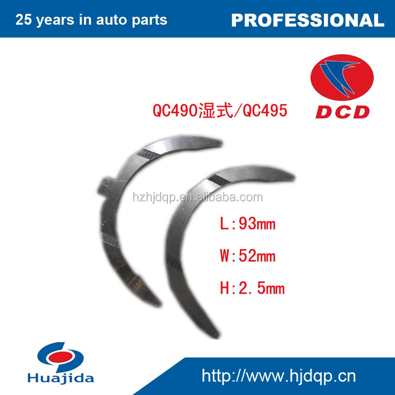 engine spare parts QUANCHAI 490/ 495 Crankshaft thrust bearing L:93, W:52, H: 2.5mm