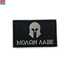 Custom woven patch badge embroidered Iron-On Masonic Logo Patches