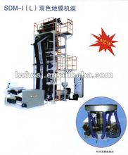 SS-45/30 Plastic PE two colors film series blowing machine with agriculture film scrap