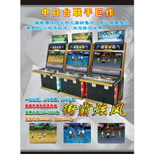 Street Fighter cyclone Arcade game machine electronic game machine