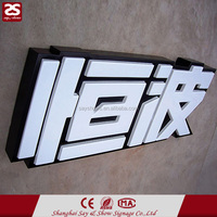 3D acrylic vaccum formed plastic sign blister letter signs