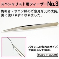 Eyelash Stainless specialist tweezers No.3 Made in Japan