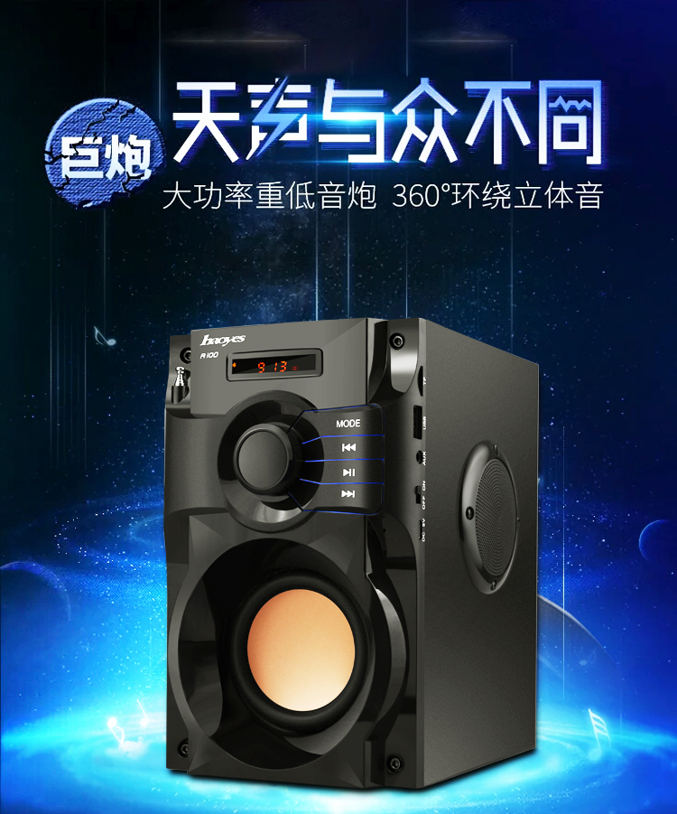 3D stereo subwoofer speaker with remote control