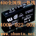 SSR MP240D2 Crydom solid state relay Mexico SIP SSR