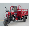 hot sale three wheel motorcycle cargo electic tricycle
