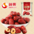 Roasted Dried Red Chinese fresh dates