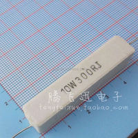 Cement resistors 10W 300RJ 300 \u0026 Omega; J 10 W 300 factory outlets in Europe Horizontal repeat --TFXDZ