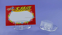 Plastic table card holders or table card holders for POP display or memo table top card holders
