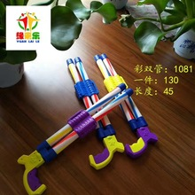 Funny Plastic Water Gun Toy Set With Double Tubes For Children