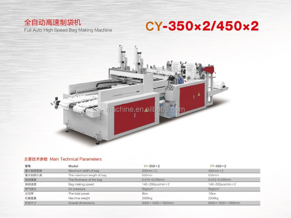 CY-450*2 HIGH SPEED TWO LINE AUTOMATIC T-SHIRT BAG MAKING MACHINE