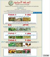 High Quality Egypt Stronger Liquid Organic Fertilizer and Strong Natural Liquid Organic Pesticides