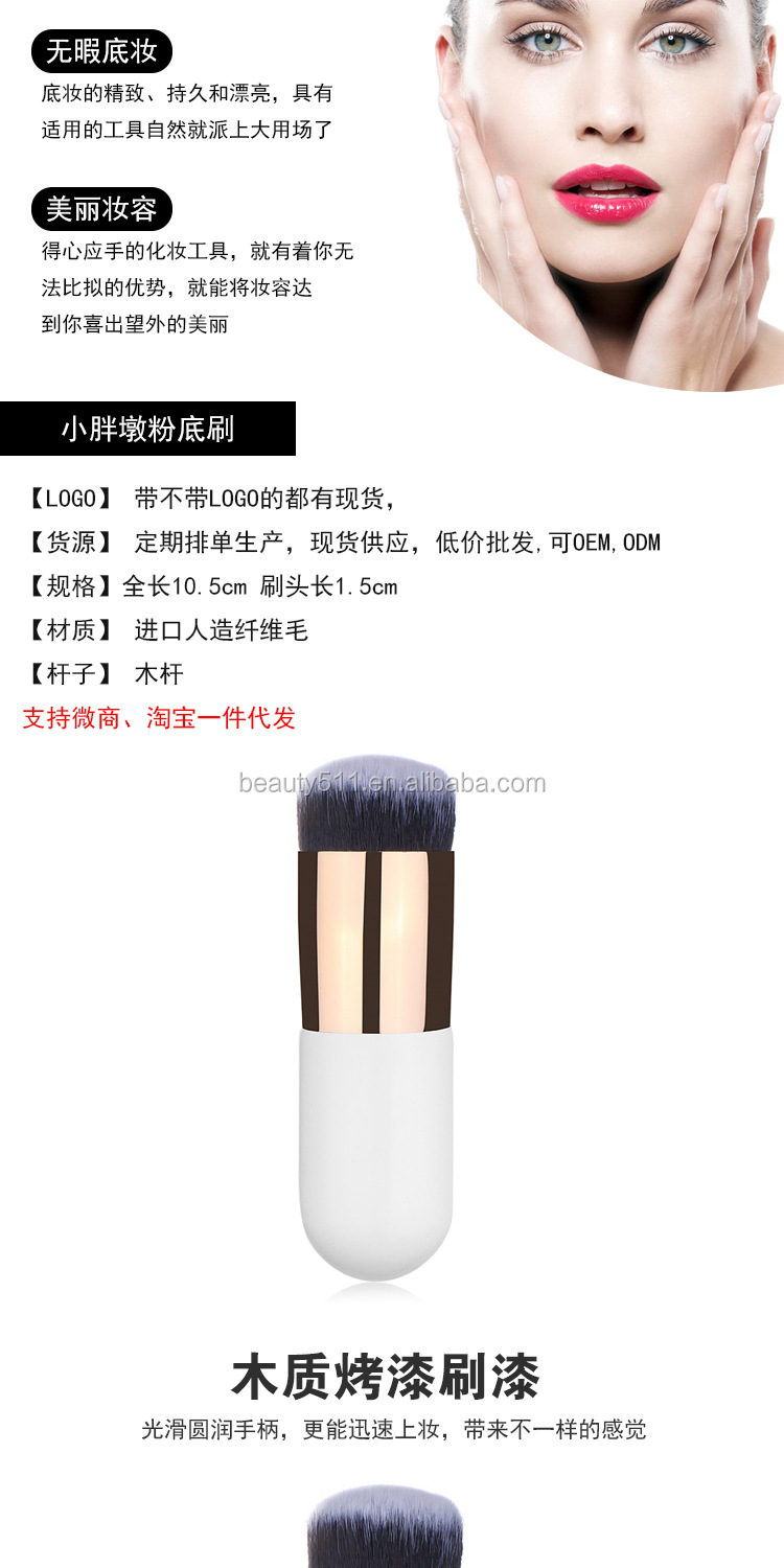 Single chubby piercing platinum round head mushroom brush foundation brush chubby pier makeup brush