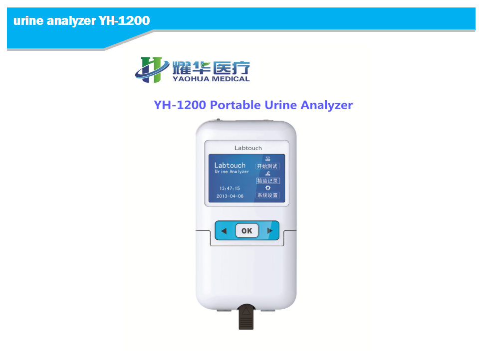 clinic use Portable urine analyzer for dry chemistry analysis