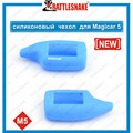 New design Magicar two way car alarm Magicar M5 remote silicone case
