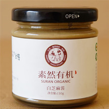 Seasoning Pure Organic Sesame Paste