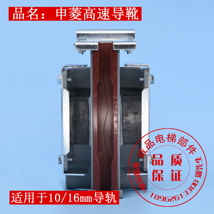 elevator parts, Shenling 310 SL high speed sliding guide shoe, CP-K05