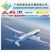 Best air shipping Rate from Guangzhou Shenzhen China to LAX USA
