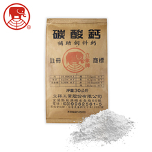 Made in Taiwan LF-100 feed grade Heavy Ground Calcium Carbonated Powder