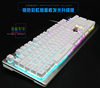 Waterproof Mechanical 3 Colors Back Lit Gaming Keyboard For LOL Gamer