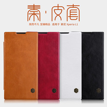 Nillkin leather phone case for Sony Xperia L1 Qin leather case