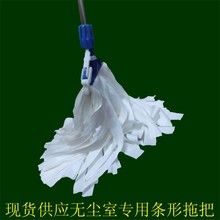China Cleanroom cheap strip type mop swift microfiber dustfree mop GMP workshop cleaning mop