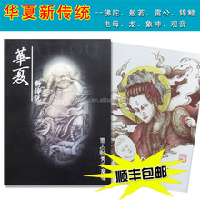 Multifunctional chinese tattoo book printing for wholesales