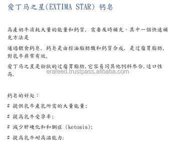 Extima Star Calcium soap - Chinese Version