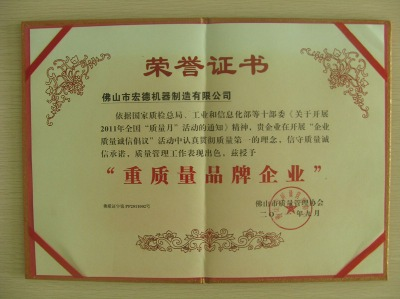 GOOD QUALITY AND FAMOUS BRAND CERTIFICATE