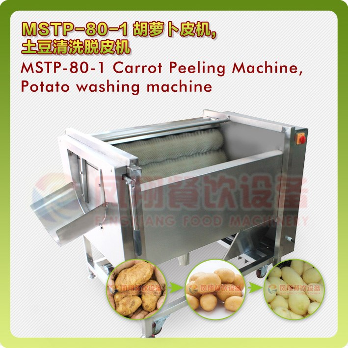 MSTP-80 industrial fresh ginger/potato /carrot washing and peeling machine