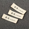 printed garment label cotton sewing clothing label