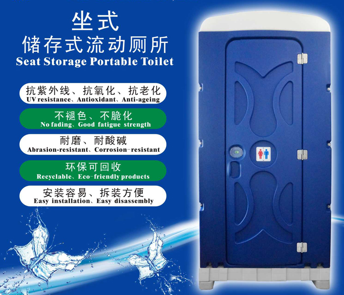 China HDPE single mobile portable toilet manufacturers