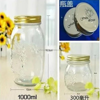 High quality 1000ml/300ml carved glass jam jar with tinplate cap