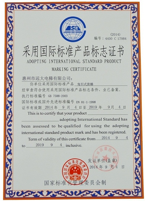 Adopting International Standard Product Marking Certificate (Traction Type Freight Elevator)